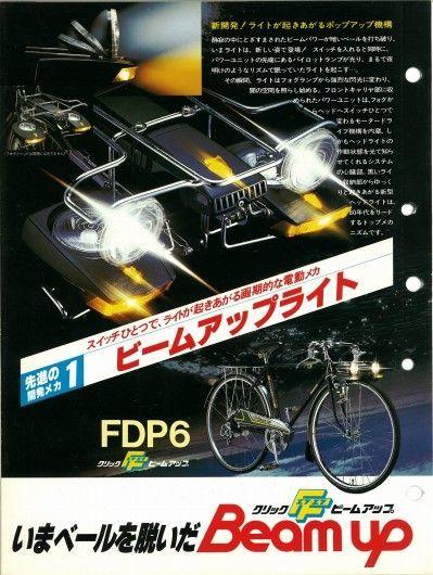 ダサい自転車の画像を集めよう その4 50枚 じてそく 自転車 レトロ自転車 ヴィンテージ自転車