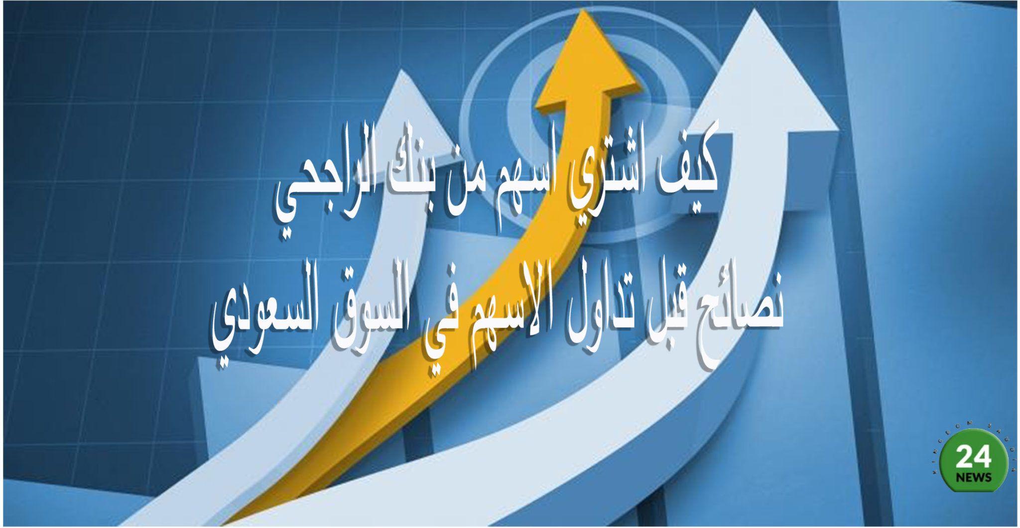 كيف اشتري اسهم من بنك الراجحي نصائح قبل تداول الاسهم في السوق السعودي Trading