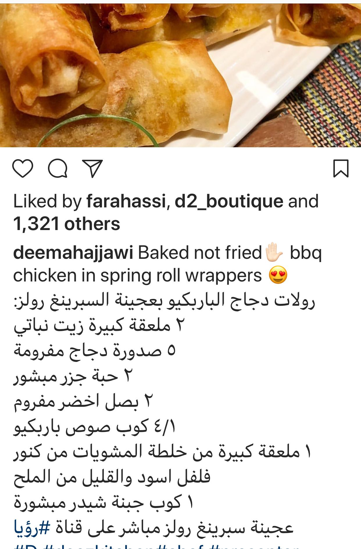 Pin By Daad Hussini On Arabic Food Spring Rolls Spring Roll Wrappers Arabic Food