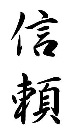Faith Japanese Japanese Tattoo Japanese Symbol Japanese Tattoo Symbols