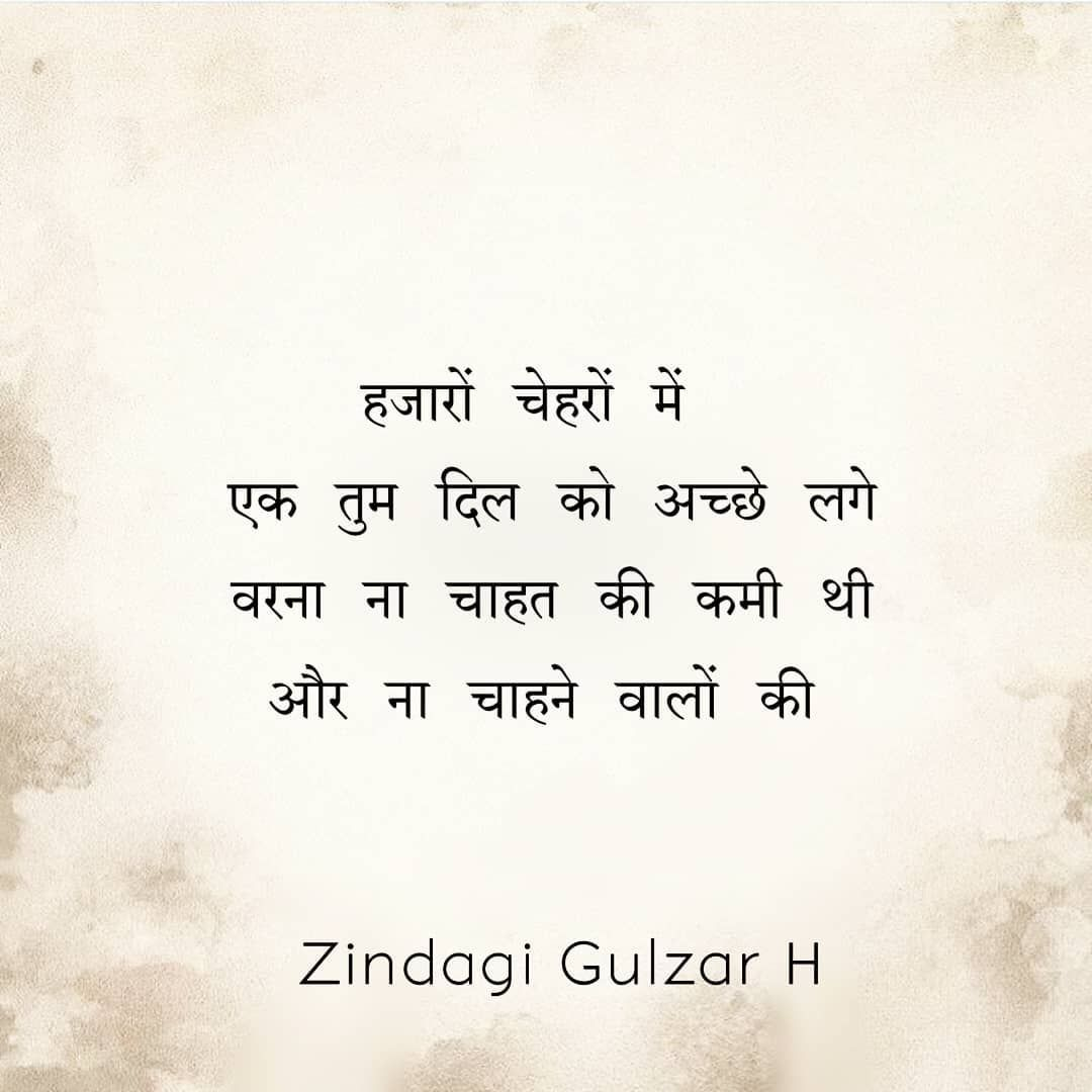 Pin By J On Funky Color In 2020 Good Life Quotes Motivatonal Quotes Gulzar Quotes