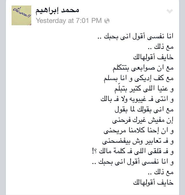 محمد ابراهيم Favorite Quotes Quotes Words