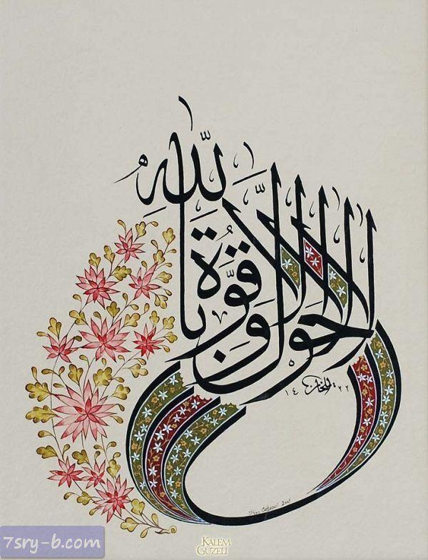 صور لا حول ولا قوة الا بالله صور مكتوب عليها لا حول ولا قوة الا بالله العلي العظيم Arabic Calligraphy Art Islamic Art Calligraphy Islamic Calligraphy