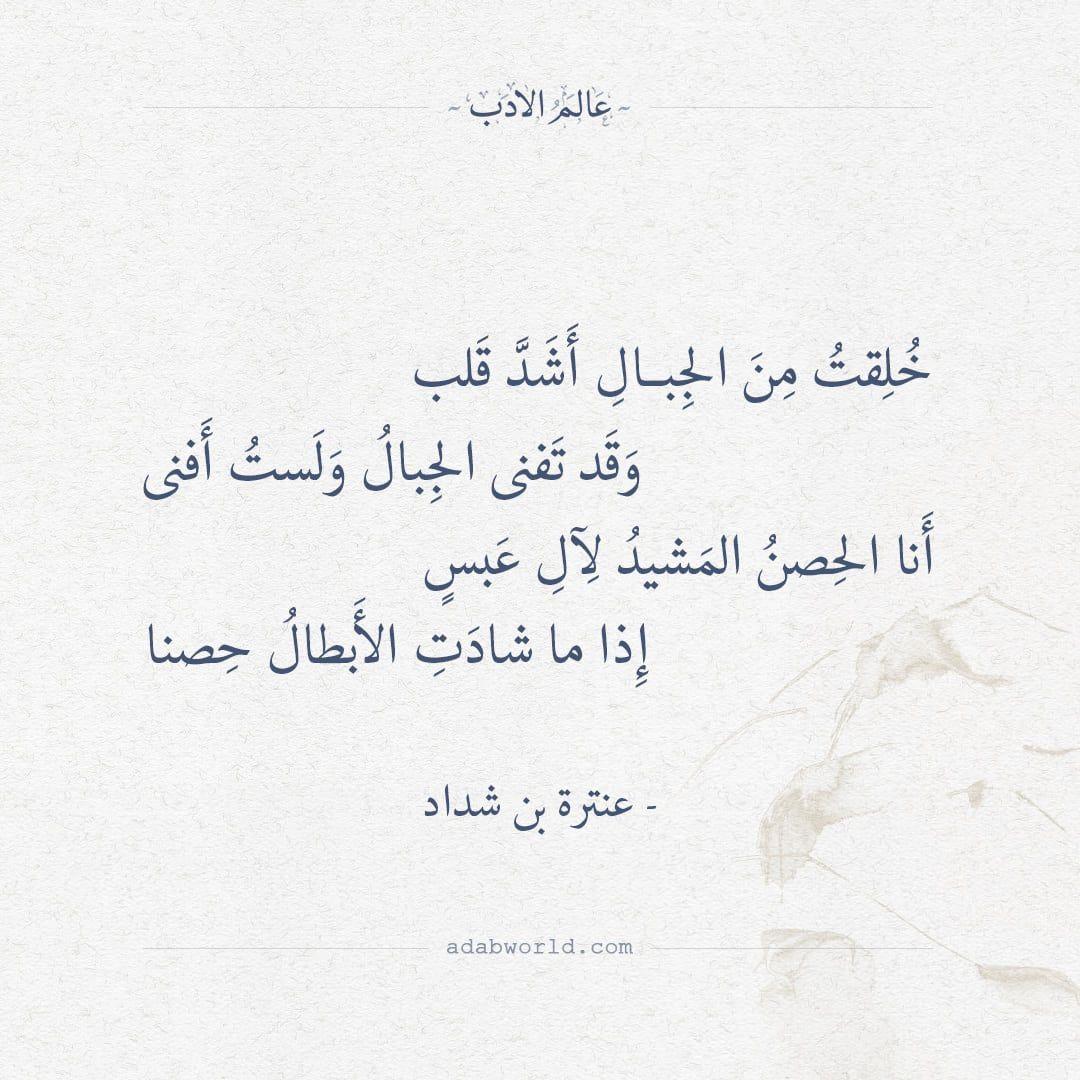 خلقت من الجبال أشد قلب عنترة بن شداد عالم الأدب Quotations Arabic Poetry Quotes