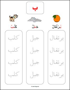 Tracing Words | Arabic 101 | Learning arabic, Arabic