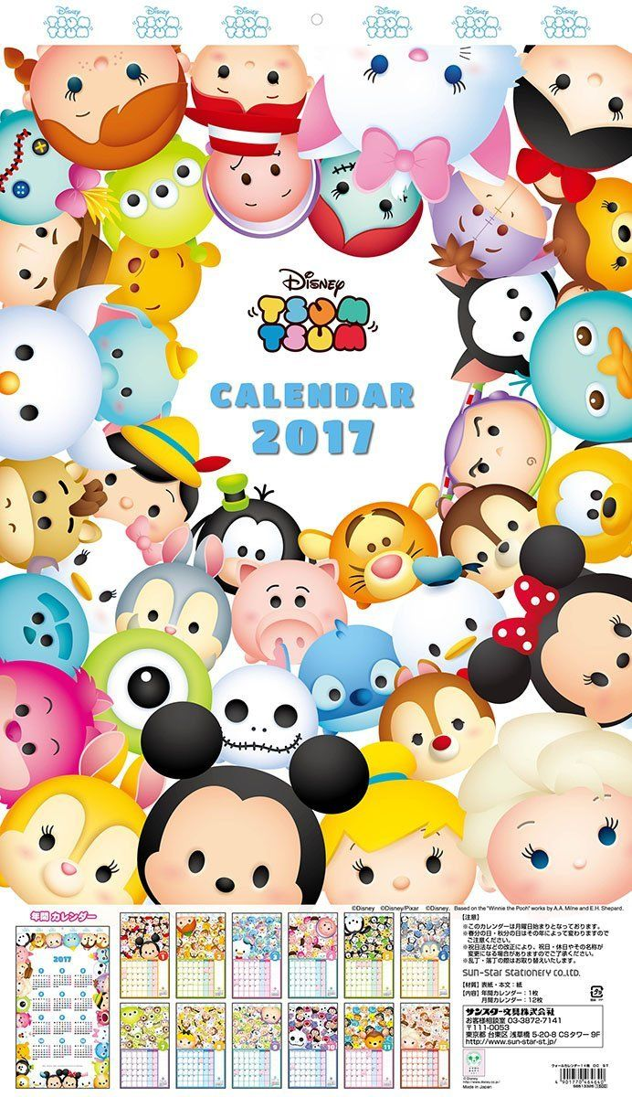 Amazon com: Disney Tsum Tsum 2017 Wall Calendar [Japan Calendar