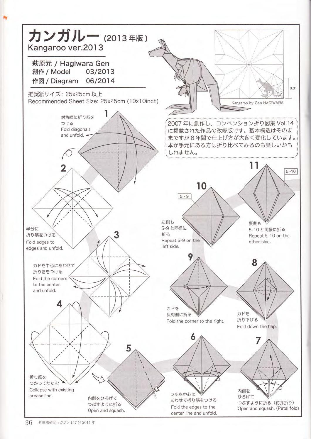 Origami Tanteidan Magazine 147