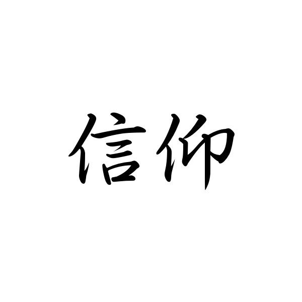 Japanese Symbol For Faith Liked On Polyvore Featuring Text