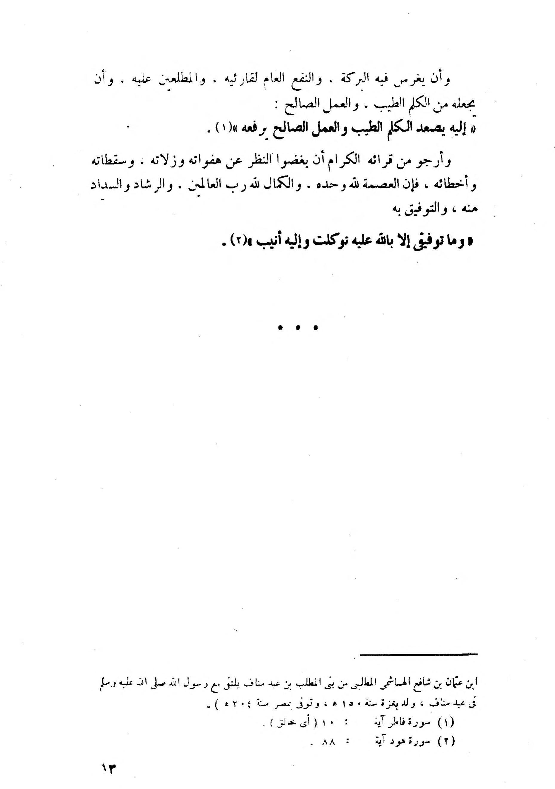 الحياة البرزخية من الموت الي البعث محمد عبدالظاهر خليفة Free Download Borrow And Streaming Internet Archive Arabic Quotes Quotes Texts