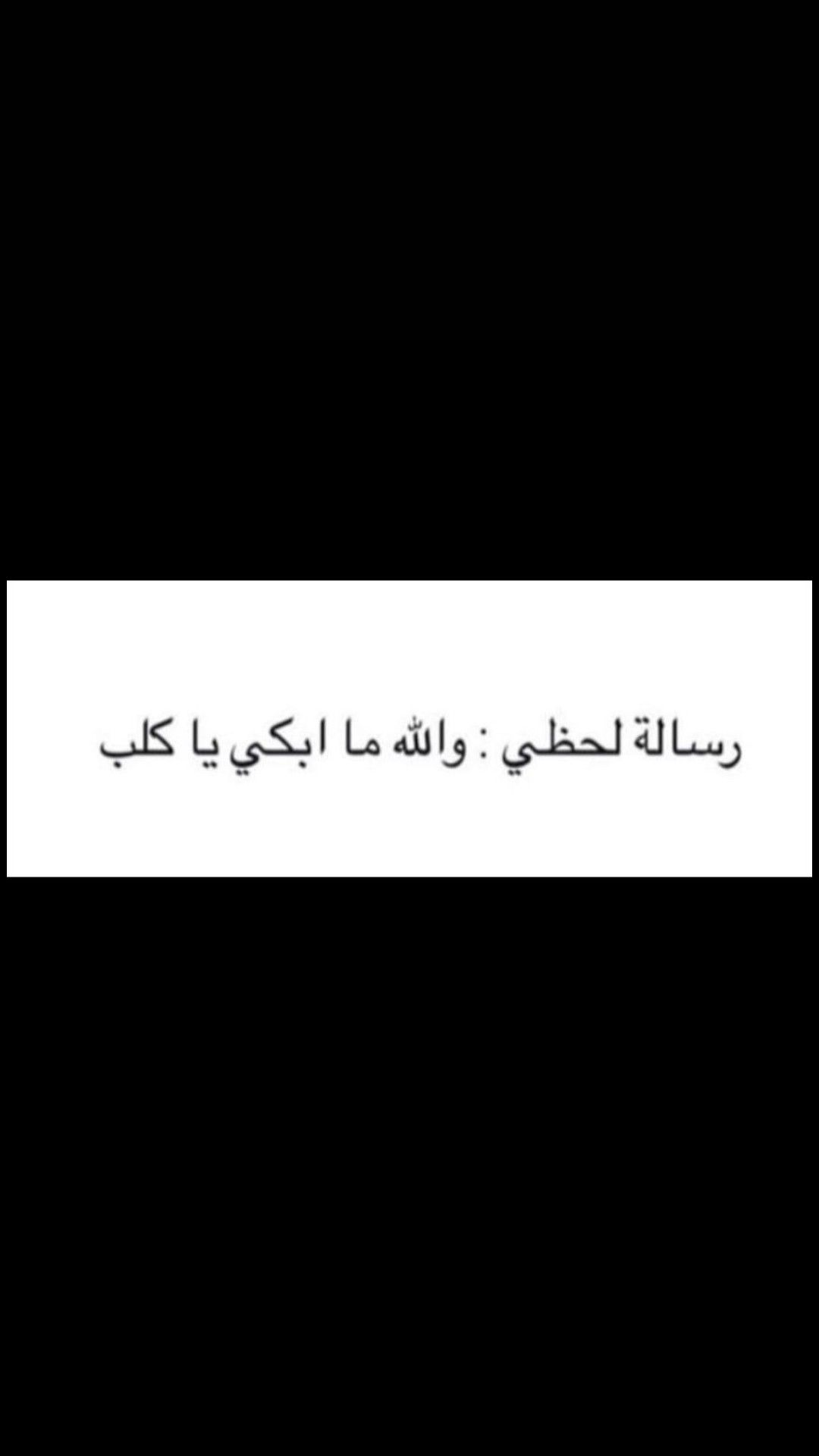 Pin By Rawan On استهبال Funny Arabic Quotes Arabic Tattoo Quotes Quotations