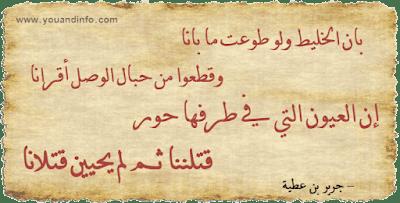بان الخليط ولو طوعت ما بانا جرير Poems Arabic Calligraphy Calligraphy