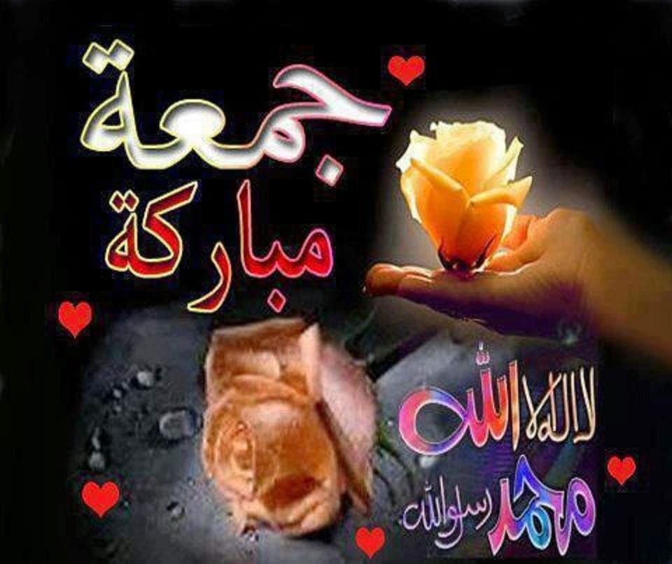 بريق امل صباح جمعة مباركة Jumma Mubarak Good Morning Images Good Morning Quotes