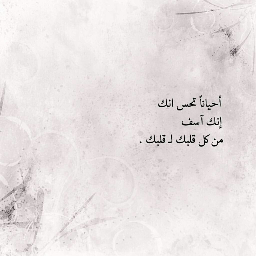 Pin By Lobna Naoufel On صحيح Cool Words Words Beautiful Arabic Words