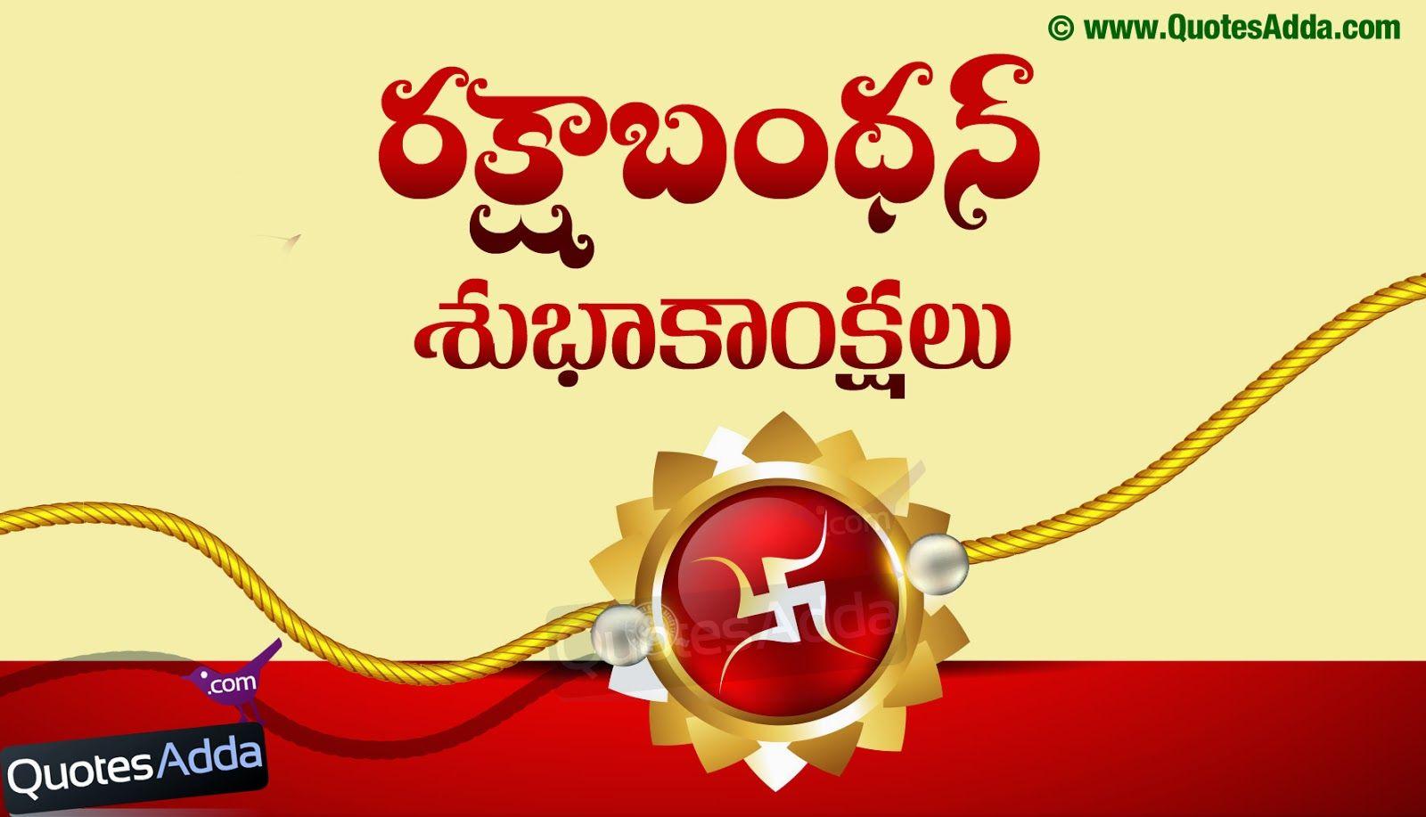 Happy Raksha Bandhan Telugu Quotations and Greetings line QuotesAdda Telugu Quotes