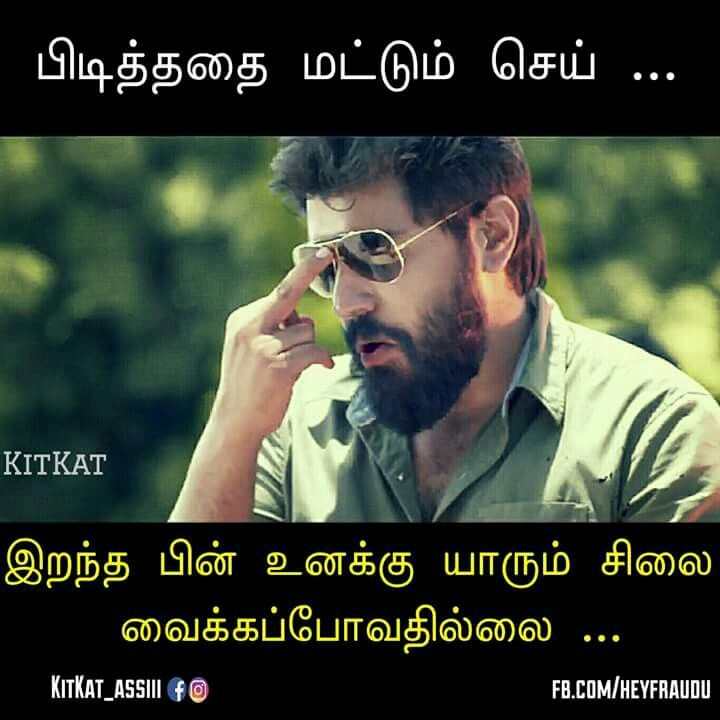 Pin By Praveena Prashanth On தம ழ Angry Quote Photo Album