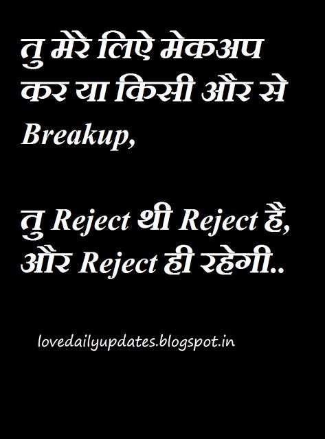 Breakup Rude Love Attitude Shayari Status For Whatsapp Whatsapp