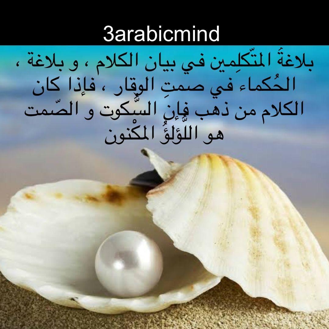 الفرق بين بلاغة المتكلمين و بلاغة الحكماء Arabic Words Words
