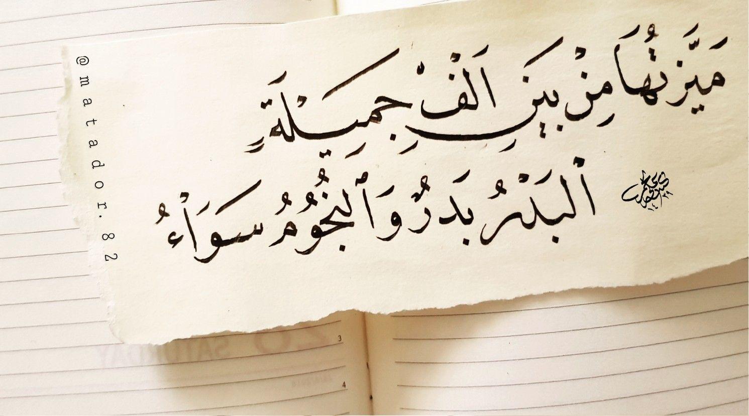 ميزتها من بين ألف جميلة خواطر العراق خط عربي خطي Sweet Quotes Writing Art Beautiful Words