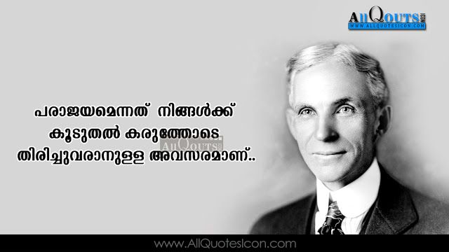 Best Henry Ford T Malayalam Quotes Hd Wallpapers Motivational Thoughts Images Inspiratio Morning Quotes For Friends Inspirational Quotes For Girls Image Quotes