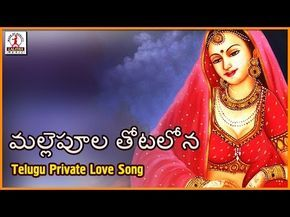 Telangana Private Folk Songs | Malle Poola Thotalona Telugu DJ Songs |  Lalitha Audios And Videos - YouTube | Dj songs, Folk song, Songs