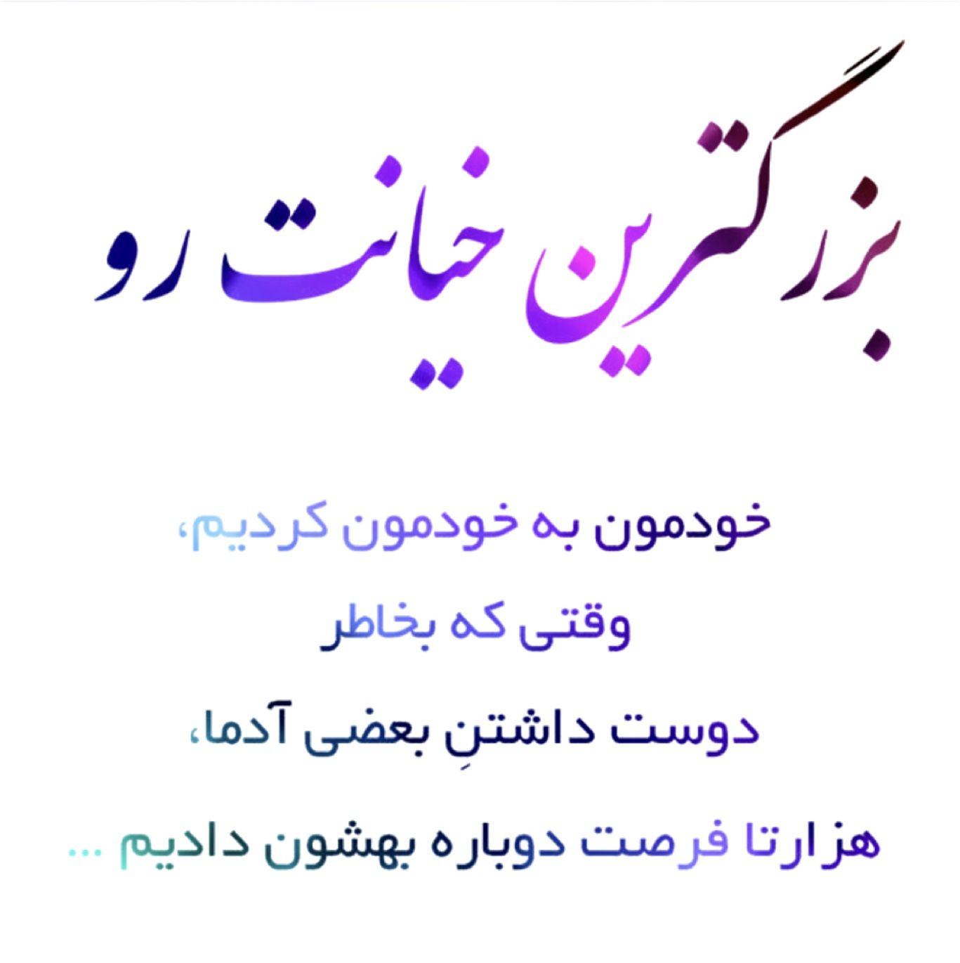 بزرگ ترین خیانت In 2021 Text Pictures Pashto Quotes Text On Photo