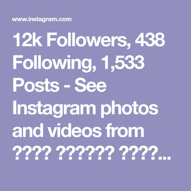 12k Followers, 438 Following, 1,533 Posts - See Instagram