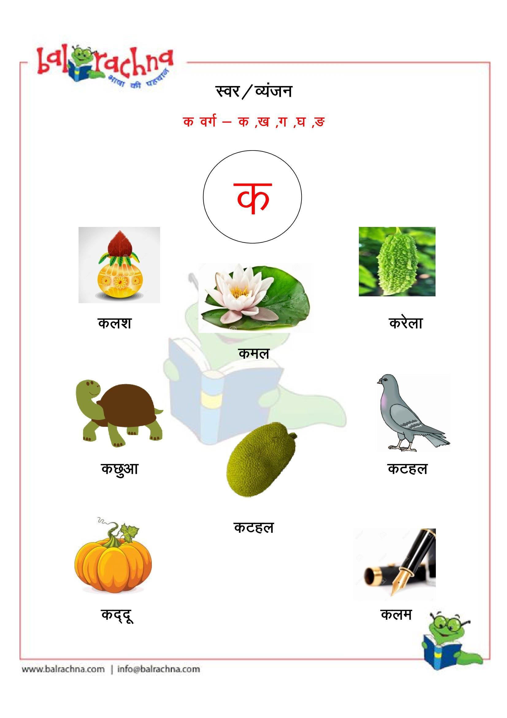 Pin By Sreedevi P On Hindi Hindi Language Learning Hindi Worksheets Hindi Alphabet [ 2338 x 1653 Pixel ]