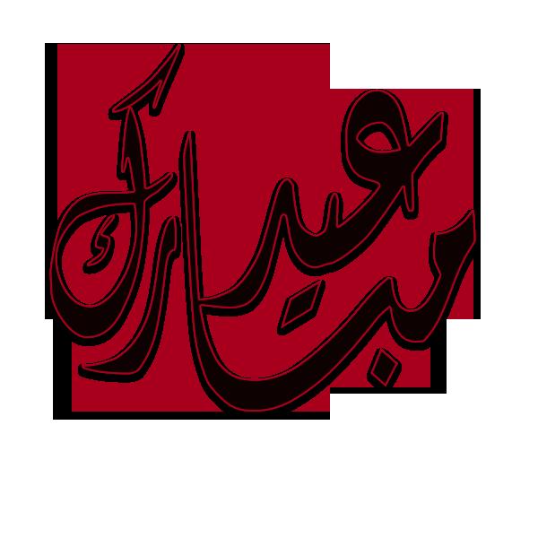 مخطوطات عيدكم مبارك 2014 مفرغة منتديات درر العراق In 2020 Eid Cards Cards Calligraphy
