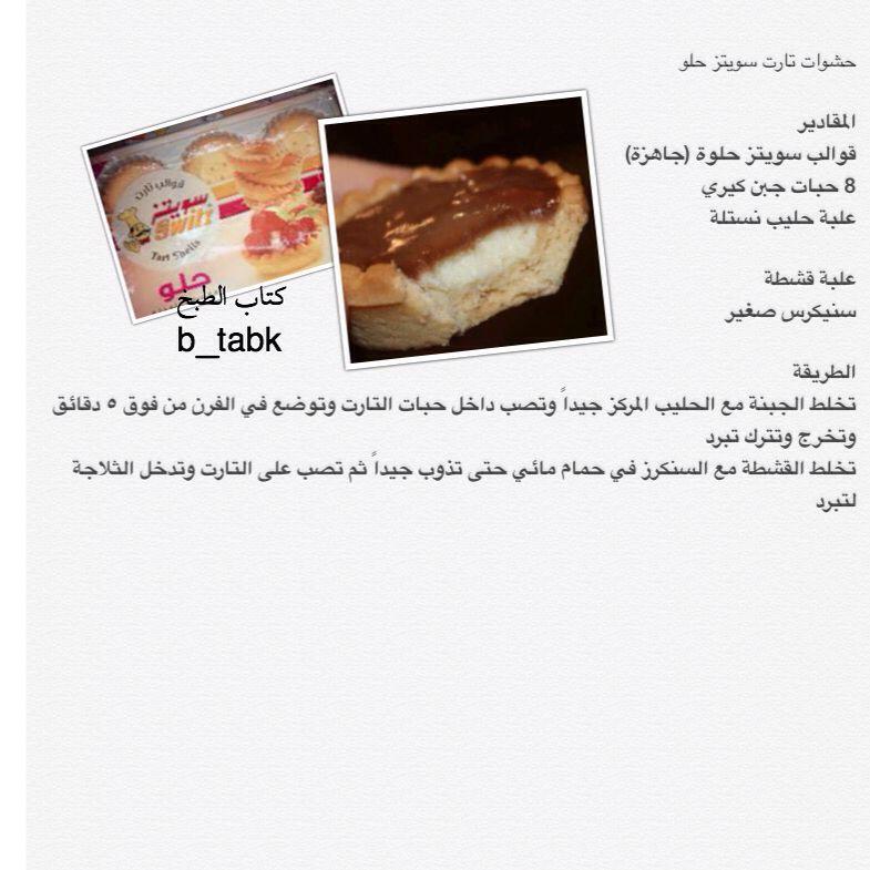 حشوات تارت سويتيز Cake Cookies Food Sweets