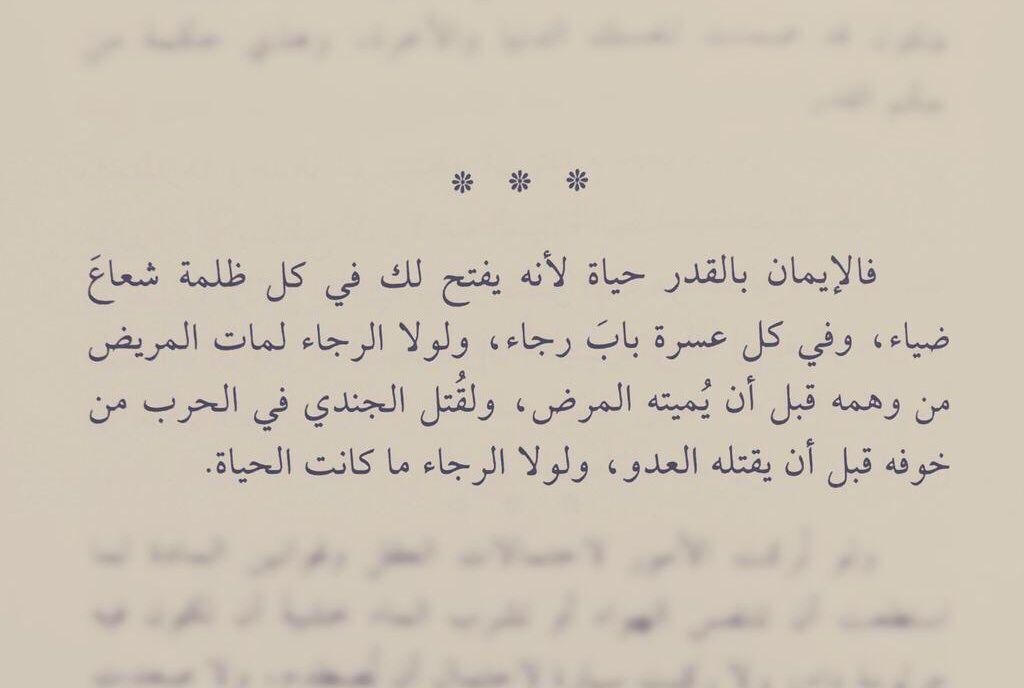 Fadiah1 حكمة القدر علي الطنطاوي Islamic Quotes Quotes Math