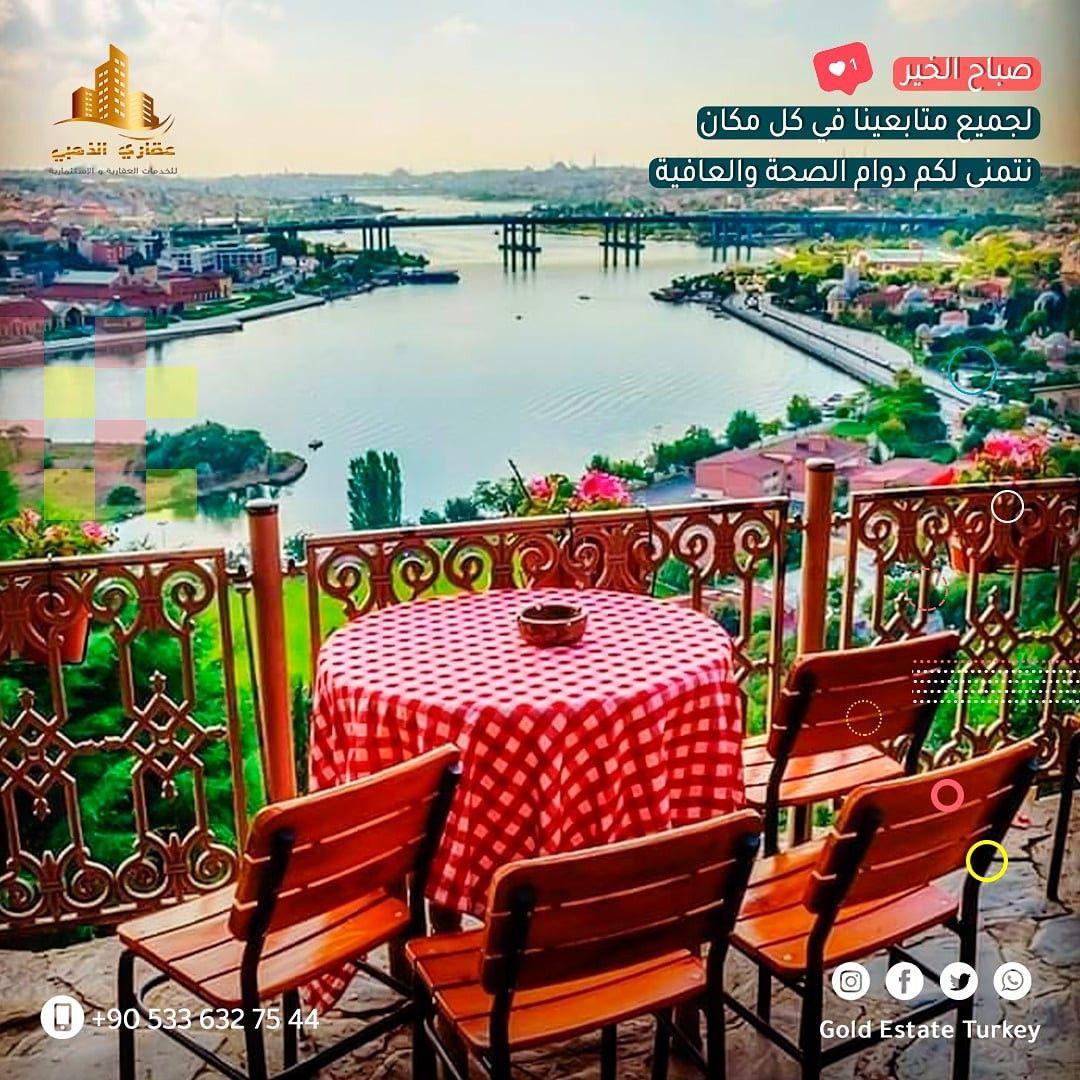 صباح الخير صباح الخير تركيا اسطنبول عقارات في تركيا عقارات في اسطنبول شقق للبيع في تركيا املاك