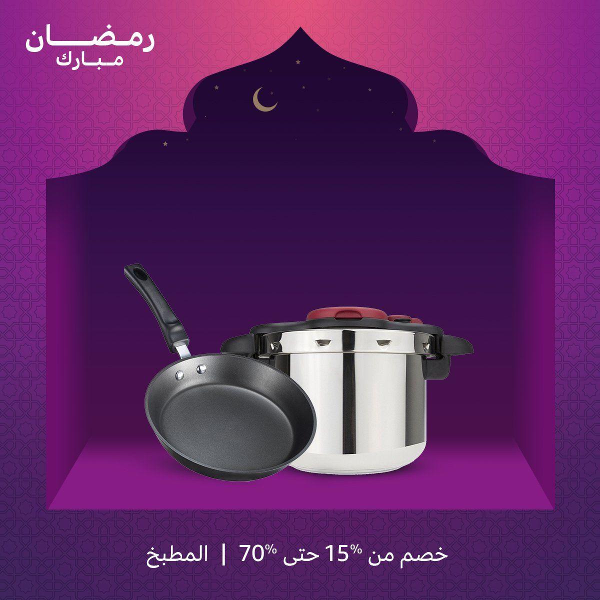 رمضان مبارك عروضنا غير بشهر الخير خصم من 15 حتى 70 على مستلزمات المطبخ أحصل