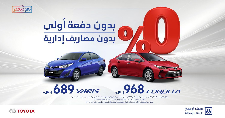 عروض السيارات عروض عبداللطيف جميل علي سيارات تويوتا عروض اليوم Yaris Toyota Toy Car