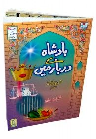 Badsha Kay Derba, Price: Rs.110.00, True Stories for Children Series: Stories of the Prophets