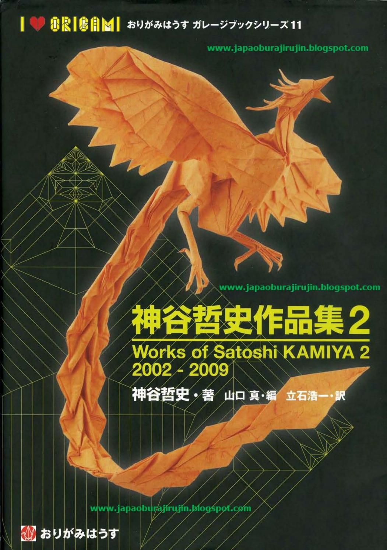 Works Of Satoshi Kamiya 2 Con Imagenes Pdf Libros Libros Origami