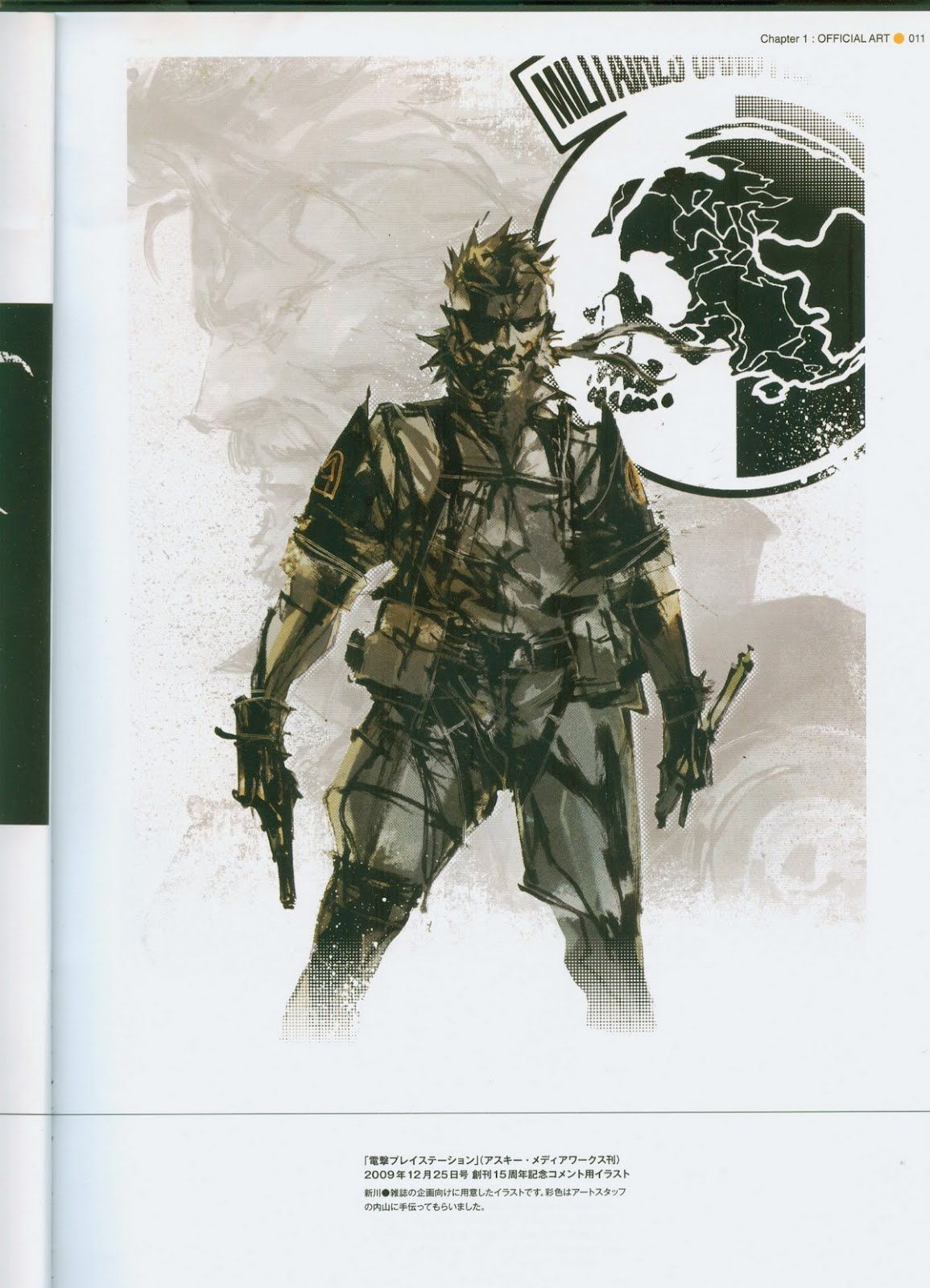 Pin By Tyler Corkron On Metal Gear Solid A Hideo Kojima Game Metal Gear Solid Metal Gear Metal Gear Rising