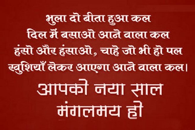 Happy New Year Message In Hindi 2