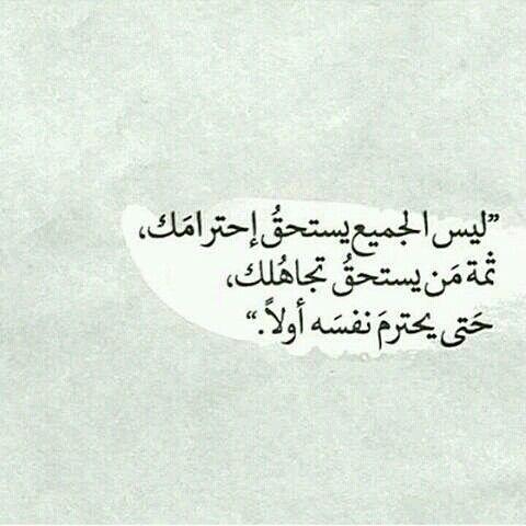 الاحترام Words Quotes Wisdom Quotes Life Wisdom Quotes