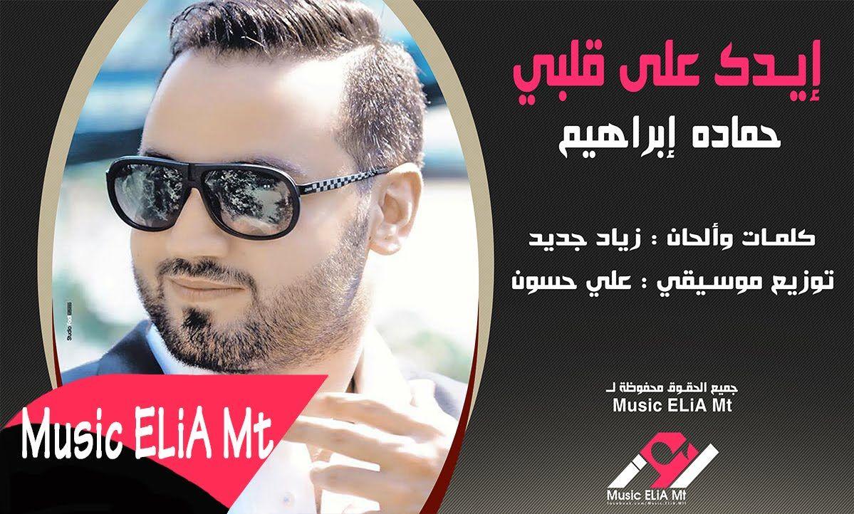 Hamada Ibrahim Eedik 3ala Albi 2015 حماده ابراهيم ايدك على قلبي Music Youtube Rayban Wayfarer