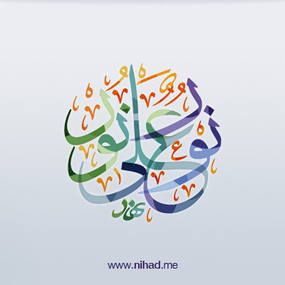 Colored Arabic calligraphy on Behance