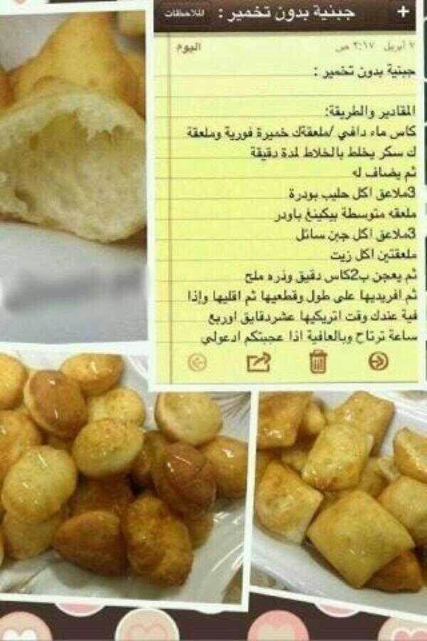 جبنية بدون خميرة Food Recipes Vegetables