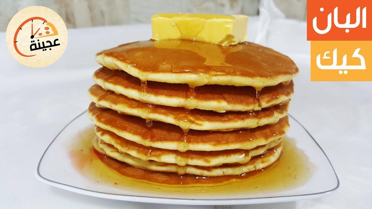 البان كيك طريقة عمل بان كيك سهل وسريع ولذيذ الأمريكي الأصلي Food Breakfast Pancakes