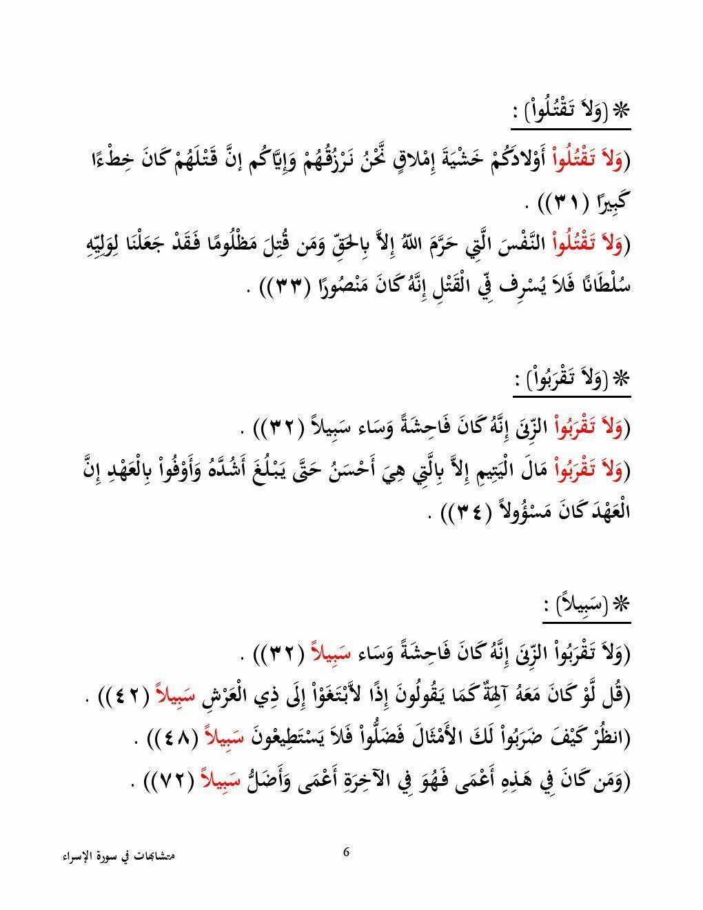 ص ٦ متشابهات سورة الإسراء مع نفسها Wisdom Quran