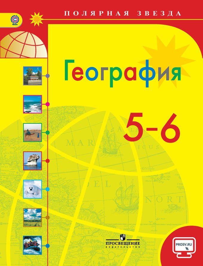Решебник для рабочей тетради по биологии 11 класс хруцкая маглыш 2 издание