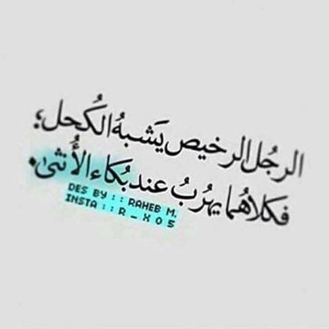 Pin By Monthabensaed On مشاعر مبعثرة Quotations Quotes Favorite Quotes