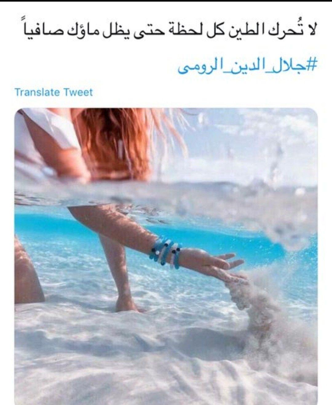 جديرة بالتأمل Arabic Quotes Beautiful Arabic Words Words Quotes