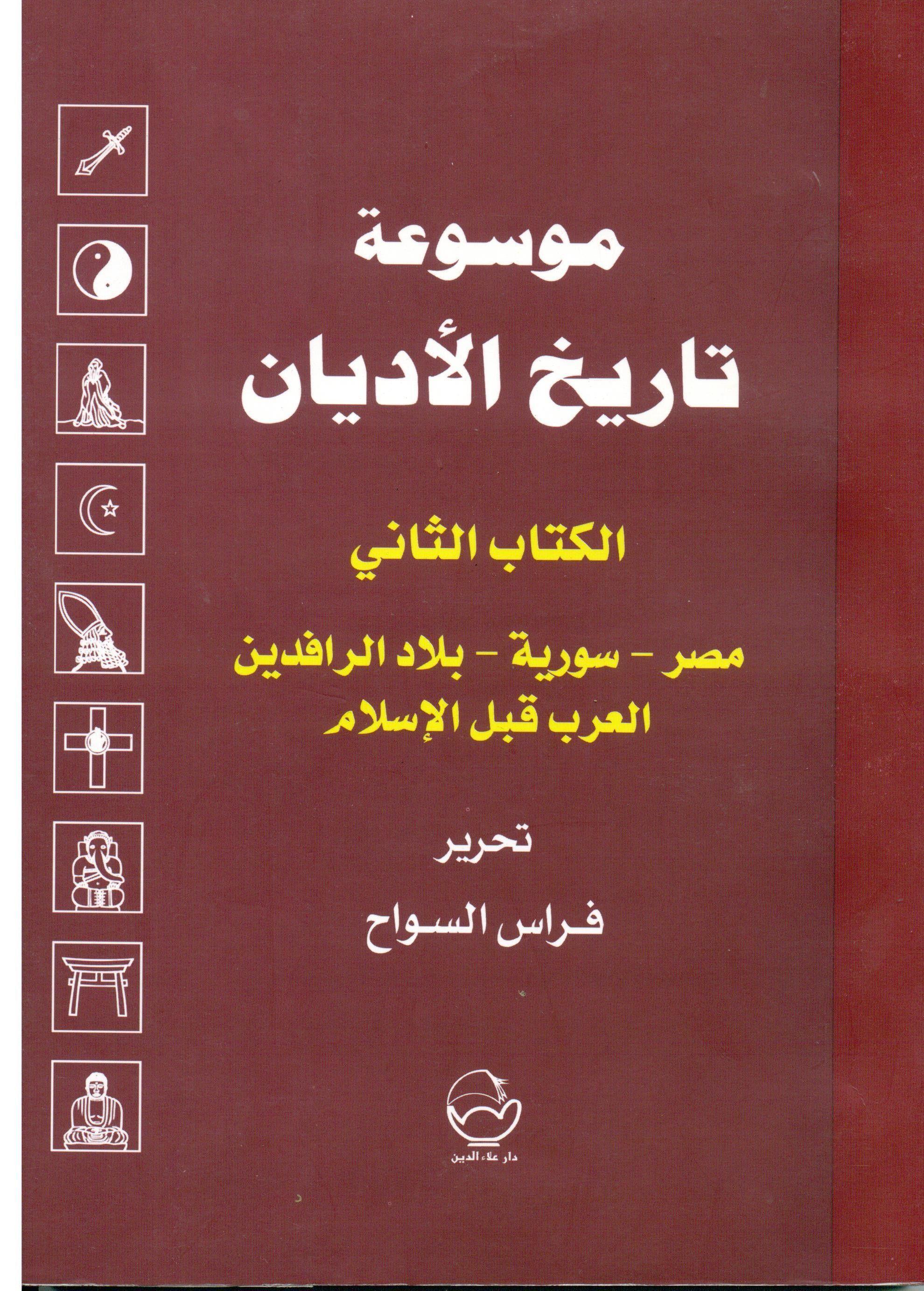 موسوعة تاريخ الأديان فراس السواح Pdf Arabic Books Book Worth Reading Books