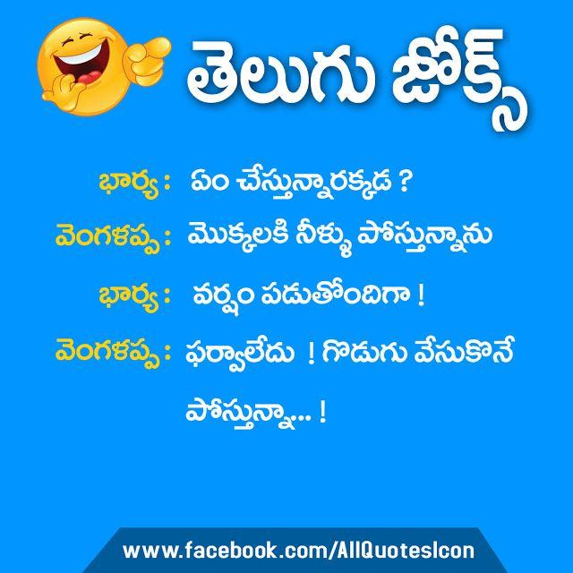 Telugu Funny Jokes Images Best Telugu Jokes For Whatsapp Pictures