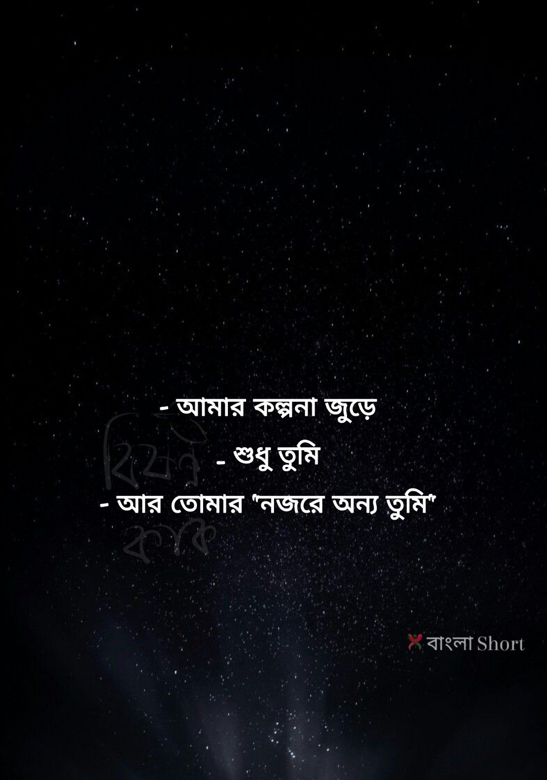 Pin by Jariya Bagum on Bangla Short Bangla love quotes