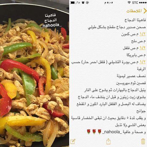 نهلاء Nahoola Instagram Photos And Videos Food Cabbage Beef